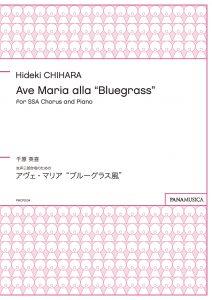 "Ave Maria alla ""Bluegrass"" for SSA Chorus and Piano"