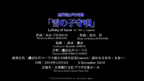 北川昇 作曲 「雪の子守唄」