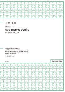 混声合唱のための「Ave maris stella 花も花なれ、人も人なれ」