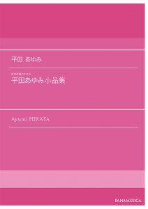「平田あゆみ小品集」