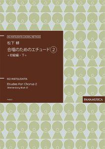 合唱のためのエチュード 2 <初級編・下>