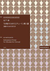合唱のためのエチュード 導入書~演奏のための手引き~