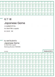 Japanese Game (ことばあそびうた) for SSAATTBB a cappella