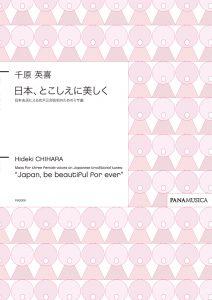 「日本、とこしえに美しく」       日本古謡による女声三部合唱のためのミサ曲