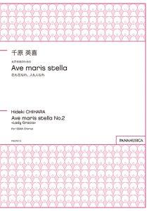 女声合唱のための「Ave maris stella 花も花なれ、人も人なれ」