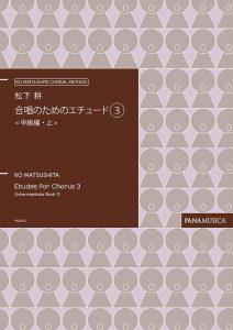 合唱のためのエチュード 3 <中級編・上>