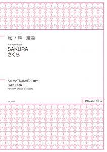 無伴奏女声合唱曲「SAKURA」
