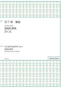 無伴奏混声合唱曲「SAKURA」