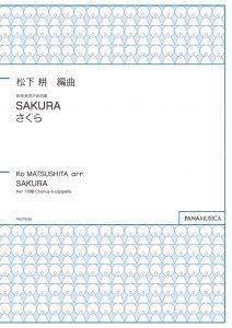 無伴奏男声合唱曲「SAKURA」